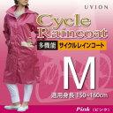 直送・代引不可【UVION】 728 多機能サイクルレインコート M ピンク別商品の同時注文不可