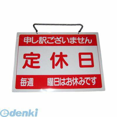 [6843500] えいむ オープンプレート 定休日・臨時休業 OC−1− 4546094010250