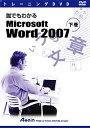 ATTE-489 「直送」【代引不可・他メーカー同梱不可】 アテイン トレーニングDVD 誰でもわかるMicrosoft Word 2007 下巻