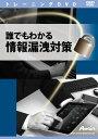 ATTE-711 「直送」【代引不可・他メーカー同梱不可】 アテイン 誰でもわかる 情報漏洩対策