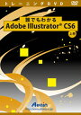 ATTE-735 「直送」【代引不可・他メーカー同梱不可】 アテイン 誰でもわかるAdobe Illustrator CS6 上巻