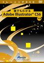 ATTE-736 「直送」【代引不可・他メーカー同梱不可】 アテイン 誰でもわかるAdobe Illustrator CS6 中巻