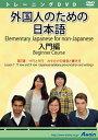 【個数:1個】ATTE-886 「直送」【代引不可・他メーカー同梱不可】 アテイン 外国人のための日本語入門編 第7課【キャンセル不可】