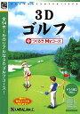 WGC-366 「直送」【代引不可・他メーカー同梱不可】 アンバランス 爆発的1480シリーズ ベストセレクション 3Dゴルフ+つくろうMyコース