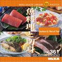 XAMIL3361 「直送」【代引不可・他メーカー同梱不可】 マイザ MIXA IMAGE LIBRARY Vol.361 魚料理と切身