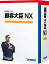 OKN-613835 「直送」【代引不可・他メーカー同梱不可】 応研 顧客大臣NX Super スタンドアロン