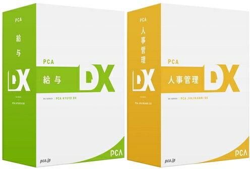 PKYUJINDXW20C 「直送」【代引不可・他メーカー同梱不可】 ピーシーエー PCA給与・人事DXセット with SQL 20CAL【キャンセル不可】