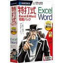 【個数:1個】0000200410 「直送」【代引不可・他メーカー同梱不可】 ソースネクスト 特打式 Excel&Word攻略パック Office2016対応版