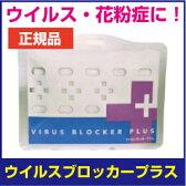 【お買得セール商品】[Virus-Blocker-Plus] VirusBlockerPlus 空間除菌ウィルスブロッカープラス(ストラップ無し) VirusBlockerPlus【セール品につき、完売の際はご容赦ください】【あす楽対応】【即納・在庫】