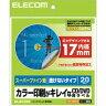 ELECOM (エレコム) [EDT-UDVD1S] DVDラベル