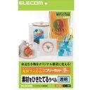 【お買得セール商品】ELECOM (エレコム) [EDT-FFC] フリーラベル EDTFFC【セール品につき、完売の際はご容赦ください】