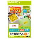 ELECOM (エレコム) [EDT-TI12] さくさくラベル(クッキリ) EDTTI12