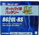 ブロード [BG20L-BS] カケル バッテリー 駆 BG20LBS
