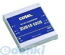 【受注生産品 納期-約2ヶ月】コーセル(COSEL)[ZUS151212]DC-DCコンバータ スイッチング電源 オンボードシングルタイプ ZUS151212