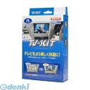 汽車電視 - データシステム(Data System) [HTV382] TV−KIT【切替】【送料無料】