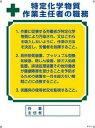 (株)日本緑十字社(緑十字) [049513] 職−513 職務標識板×特定化学物質 600×450 硬質エンビ