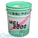 【予約受付中】【1月下旬以降入荷予定】友和(YUWA)[MEL-2000-18L] 環境対応型強力洗浄剤(18L) MEL−2000 MEL200018L