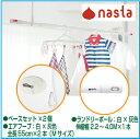 ナスタ(NASTA) [KS-NRP020-MM-WGR-2+KS-NRP003-40P-GR-1] 室内物干しセット エアフープMサイズ2本+ランドリーポール1本 KSNRP020MMWGR2+KSNRP00340PGR1【送料無料】