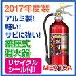 モリタ宮田工業(ミヤタ)[MEA10+RISAIKURUSEAL] 蓄圧式/ABC粉末消火器/10型アルテシモ/業務用 (1本)(リサイクルシール付)【あす楽対応】【即納・在庫】