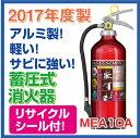【あす楽対応】モリタ宮田工業(ミヤタ)[MEA10A+RISAIKURUSEAL] 蓄圧式/ABC粉末消火器/10型アルテシモ/業務用 (1本)(リサイクルシール付)【即納・在庫】