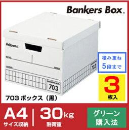 フェローズジャパン [970302] バンカーズボックス 703ボックス 黒【AKB】
