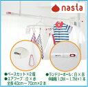 ナスタ(NASTA)キョーワナスタ 室内物干しセット[KS-NRP020-WR-2+KS-NRP003-17P-R-1] エアフープ ホワイト×レッド2本 +ランドリー…