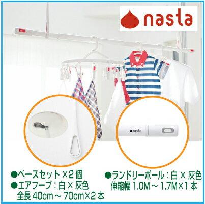 ナスタ(NASTA)キョーワナスタ 室内物干しセット[KS-NRP020-WGR-2+KS-NRP003-17P-GR-1]  エアフープ ホワイト×グレー2本 +ランドリーポール ホワイト×グレー1本