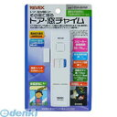 リーベックス(REVEX) [HSA-M4W] ドア窓チャイム HSAM4W【5400円以上送料無料】