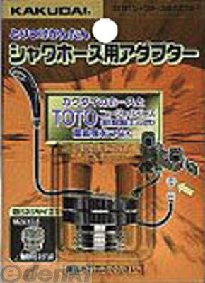 カクダイ [9318T] シャワホース用アダプターの商品画像