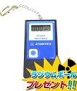 【特典付き】 AT2503A アラームポケット線量計 AT-2503-A 放射線検知 携帯放射能測定器 ガイガーカウンター 被爆対策 原発事故