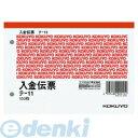 コクヨ(KOKUYO) [テ-11] 入金伝票 A6ヨコ型 白上質紙 100枚 テ�11 02P03Dec16