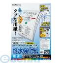 コクヨ(KOKUYO) [60209733] LBP用耐水強化紙?標準?A4?50枚 LBP?WP110