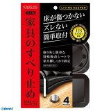 北川 [LK-5550-KP] 家具のすべり止め リビングキーパー ブラック 55×15×55mm LK5550KP