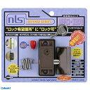 日本ロックサービス [DS-1N-2U] 防犯強化ロック 勝...