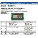 マザーツール [MT-220C] デジタルパネルメータモジュール MT220C