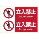 ヒサゴ [KLS013] ステッカー立入禁止A4ヨコ2面【1枚】