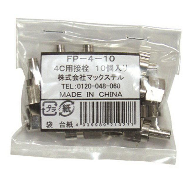 マックステル(MAXTEL) [FP-4-10] 4C用 F型接栓(10個袋入) FP410