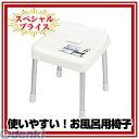 パール金属 [H-4335] スタイルピュア バススツール30cm(ホワイト) H4335【キャンセル不可】