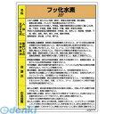 【あす楽対応】ユニット [81521A] 特定化学物質標識 フッ化水素