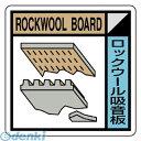 ユニット [KK206] 建築業協会統一標識 ロックウール吸音板 300×300