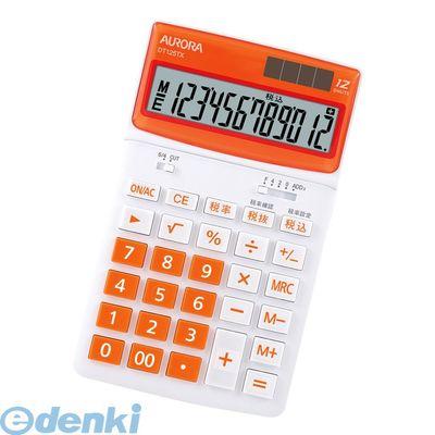 オーロラ [DT125TX-O] 電卓 卓上タイプ【カラー】 DT125TXO【5400円以上送料無料】