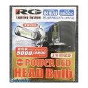 RG(レーシングギア) [RGH-P723] RG LED ヘッドバルブ PREMIUM モデル H4【Hi/Loタイプ】 RGHP723【送料無料】 02P0...
