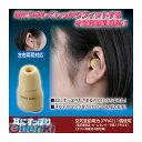 [810976] 耳にすっぽり集音器3【5400円以上送料無料】