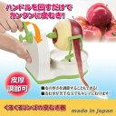 [4962336610024] 【2個入】 くるくるリンゴの皮むき器