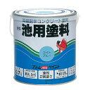 アトムハウスペイント 4971544026084 油性池用塗料0.7L ライトブルー