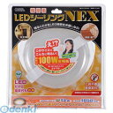 オーム電機 [07-6395] LEDシーリングNEX 直径184mm 電球色 076395