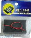 オーム電機 00-1843 電池ケース単4×3 スイッチ・カバー付 001843