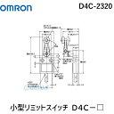 【キャンセル不可】オムロン(OMRON) [D4C-2320] 小型リミットスイッチ D4C-□ D4C2320