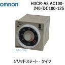 オムロン OMRON H3CR-A8 AC100-240/DC100-125 ソリッドステート・タイマ H3CRA8AC100240DC100125