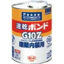 【あす楽対応】コニシ [G10Z-1] 速乾ボンドG10Z 1kg(缶) (G10N-1)(1KG) G10Z1 103-3981